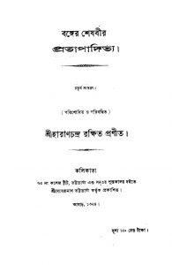 Banger Sheshbir Pratapaditya [Ed. 4] by Haran Chandra Rakshit - হারাণচন্দ্র রক্ষিত
