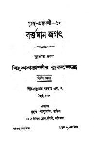 Bartaman Jagat [Vol. 3] [Ed. 2] by Binoy kumar Sarkar - বিনয়কুমার সরকার