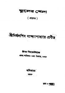 Bhuler Khela by Nirmalshib Bandhopadhyay - নির্ম্মলশিব বন্দ্যোপাধ্যায়
