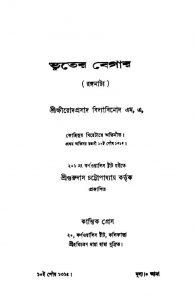 Bhuter Begar by Kshirodprasad Vidyabinod - ক্ষীরোদ প্রসাদ বিদ্যাবিনোদ