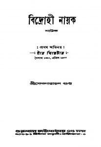 Bidrohi Nayak by Debnarayan Gupta - দেবনারায়ণ গুপ্ত