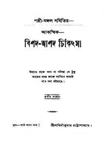 Bipad-apad Chikithsa [Ed. 3] by Ashwini Kumar Chattopadhyay - অশ্বিনীকুমার চট্টোপাধ্যায়