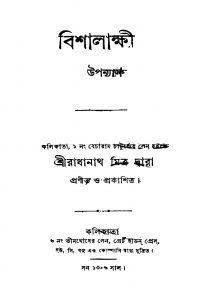 Bishalakshi by Radhanath Mitra - রাধানাথ মিত্র