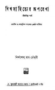 Biswasahityer Ruprekha [Pt. 2] by Nirmalendu Roy Chowdhury - নির্মলেন্দু রায় চৌধুরী