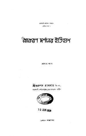 Byakaran Darshaner Itihas [Vol. 1] by Gurupada Haldar - গুরুপদ হালদার