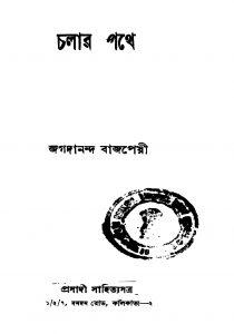 Chalar Pathe by Jagadananda Bajpai - জগদানন্দ বাজপেয়ী