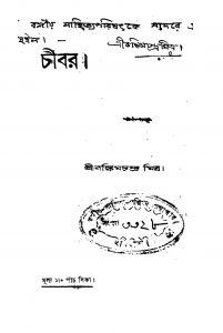 Cheebar by Bankim Chandra Mitra - বঙ্কিমচন্দ্র মিত্র
