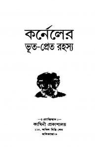 Cornell Bhoot-pret Rahasya by Cornell - কর্নেল
