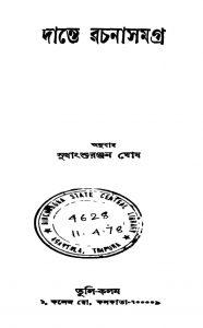 Dante Rachanasamagra by Sudhanshu Ranjan Ghosh - সুধাংশুরঞ্জন ঘোষ