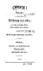 Deldar  by Girish Chandra Ghosh - গিরিশচন্দ্র ঘোষ