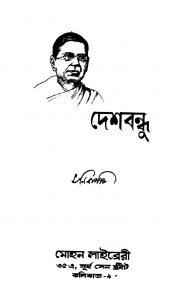 Deshbandhu by Moni Bagchi - মনি বাগচি