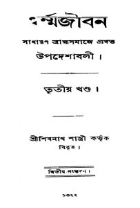 Dharmajiban [Vol. 3] [Ed. 2] by Shibnath Shastri - শিবনাথ শাস্ত্রী