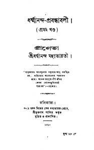 Dharmananda Prabandhabali [Vol. 1] by Dharmananda Mahavarati - ধর্ম্মানন্দ মহাভারতী