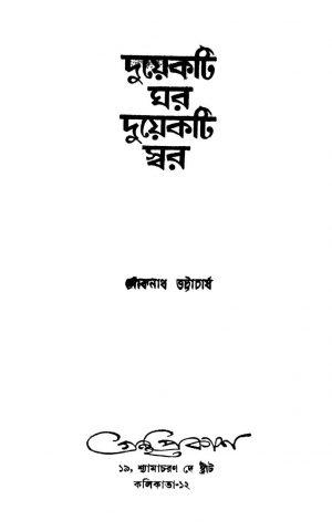 Duekti Ghar Duekti Swar by Loknath Bhattacharjya - লোকনাথ ভট্টাচার্য