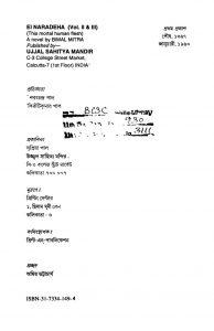 Ei Naradeha [Vol. 2-3] by Bimal Mitra - বিমল মিত্র