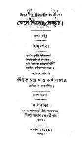 Fellowshiper Lecture [Yr. 1] Hindu Darshan [Ed. 2] by Chandrakant Tarkalankar - চন্দ্রকান্ত তর্কালঙ্কার