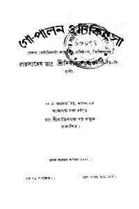 Go-palan O Chikithsa [Ed. 1] by Dibakar Dey - দিবাকর দে