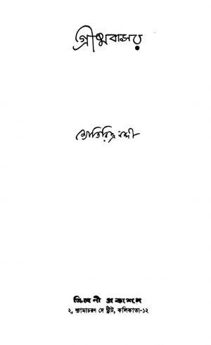 Grishmabasar [Ed. 1] by Jyotirindra Nandi - জ্যোতিরিন্দ্র নন্দী