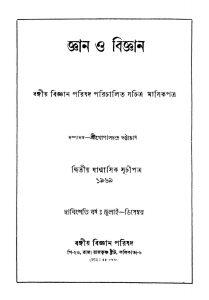 Gyan O Bigyan [Yr. 22] by Gopal Chandra Bhattacharya - গোপালচন্দ্র ভট্টাচার্য