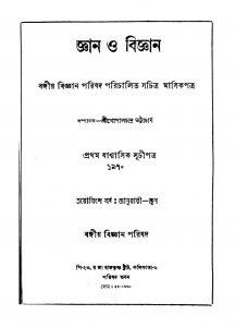 Gyan O Bigyan [Yr. 23] by Gopal Chandra Bhattacharya - গোপালচন্দ্র ভট্টাচার্য