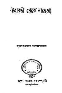 Irabati Theke Nayegra [Ed. 1] by Sudhangshu Mohan Bandyopadhyay - সুধাংশুমোহন বন্দ্যোপাধ্যায়