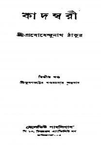 Kadambari [Vol. 2] [Ed. 2] by Prabodhendunath Tagore - প্রবোধেন্দুনাথ ঠাকুর