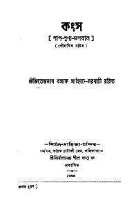Kangsa by Jitendranath Basak - জিতেন্দ্রনাথ বসাক