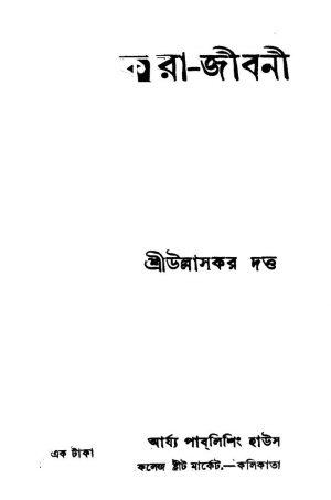 Kara Jibani [Ed. 2] by Ullashkar Dutta - উল্লাসকর দত্ত