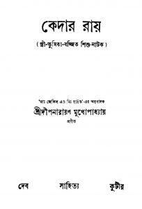 Kedar Roy  by Dipnarayan Mukhopadhyay - দীপনারায়ণ মুখোপাধ্যায়