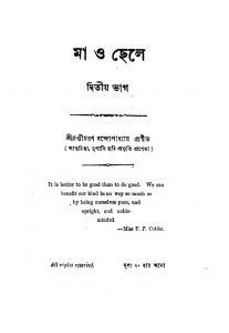 Maa O Chele [Pt. 2] by Chandicharan Bandyopadhyay - চণ্ডীচরণ বন্দ্যোপাধ্যায়
