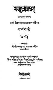 Mahabharat 27 (Karna Parbba) by Haridas Siddhanta Bagish Bhattacharya - হরিদাস সিদ্ধান্ত বাগীশ ভট্টাচার্য্যKrishnadwaipayan Bedabyas - কৃষ্ণদ্বৈপায়ন বেদব্যাস