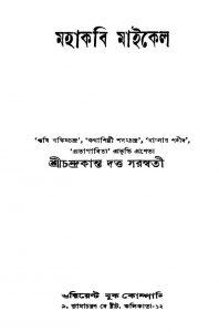 Mahakabi Machel by Chandrakanta Dutta Saraswati - চন্দ্রকান্ত দত্ত সরস্বতী