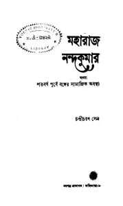 Maharaj Nandakumar by Chandicharan Sen - চণ্ডীচরণ সেন