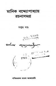 Manik Bandyopadhyay Rachanasamagra [Vol. 7] by Manik Bandyopadhyay - মানিক বন্দ্যোপাধ্যায়