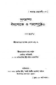 Manushya Ihaloke O Paraloke by Ashutosh Deb - আশুতোষ দেব