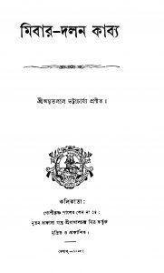 Mibar-dalan Kabya by Amritalal Bhattacharya - অমৃতলাল ভট্টাচার্য্য