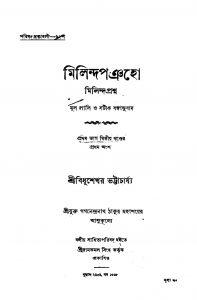 Milindapangho [Pt. 1] [Vol. 2] by Bidhushekhar Bhattacharya - বিধুশেখর ভট্টাচার্য্য
