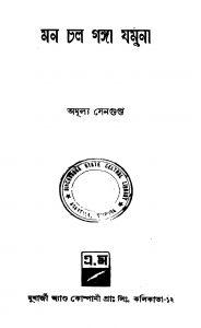 Mon Chalo Ganga Jamuna by Amulya Sengupta - অমূল্য সেনগুপ্ত