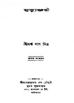 Mrityunjayi [Ed. 1] by Dharmmadas Mitra - ধর্ম্মদাস মিত্র