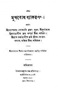 Mugdhabodh Byakaran by Bopdeb Goswami - বোপদেব গোস্বামি