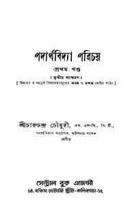 Padarthabidya Parichay [Vol. 1] [Ed. 3] by Charu Chandra Chowdhury - চারুচন্দ্র চৌধুরী