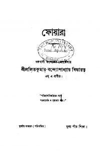 Phoara [Ed. 3] by Lalitkumar Bandyopadhyay - ললিতকুমার বন্দ্যোপাধ্যায়