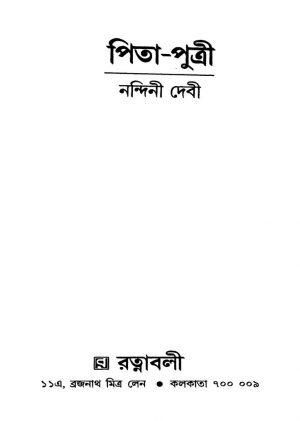 Pita-putri by Nandini Debi - নন্দিনী দেবী