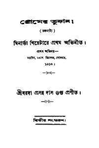 Premer Tuphan [Ed. 2] by Barada Prasanna Dasgupta - বরদাপ্রসন্ন দাশগুপ্ত