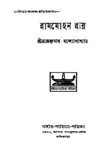 Rammohan Roy [Ed. 3] by Brajendranath Bandhopadhyay - ব্রজেন্দ্রনাথ বন্দ্যোপাধ্যায়
