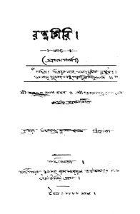 Ratnagiri [Pt. 1] by Upendra Krishna Deb - উপেন্দ্রকৃষ্ণ দেব