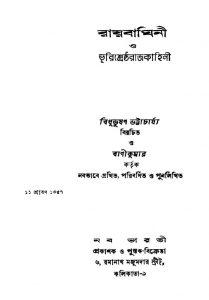 Raybaghini O Bhurishreshtharajkahini by Bidhubhusan Bhattacharya - বিধুভূষণ ভট্টাচার্য্য