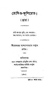 Romeo-Juliet by Hemchandra Bandyopadhyay - হেমচন্দ্র বন্দ্যোপাধ্যায়