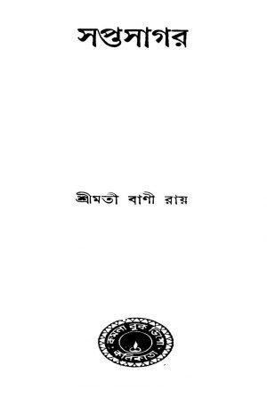 Saptasagar by Bani Roy - বাণী রায়