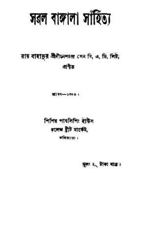 Saral Bangala Sahitya by Dinesh Chandra Sen - দীনেশচন্দ্র সেন